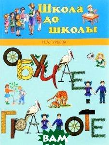 Купить Обучаем грамоте, Паритет, Н. А. Гурьева, 978-5-93437-262-1