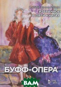 Купить Юрий Димитрин. Избранное в 5 книгах. Буфф-опера, Лань, Планета музыки, 978-5-91938-289-8