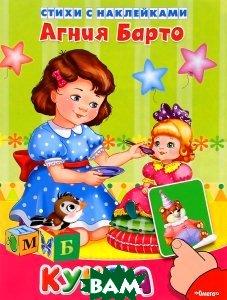 Купить Кукла. Стихи с наклейками, Омега-пресс, Агния Барто, 978-5-465-03173-8
