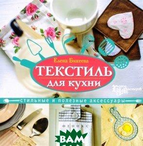 Елена Бикеева / Текстиль для кухни. Стильные и полезные аксессуары
