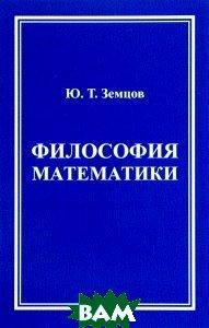 Купить Философия математики. (Математическая философия), URSS, Земцов Ю.Т., 978-5-9710-3011-9