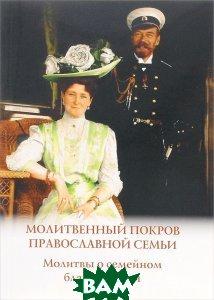 Купить Молитвенный покров православной семьи, Духовное преображение, 978-5-00059-087-4