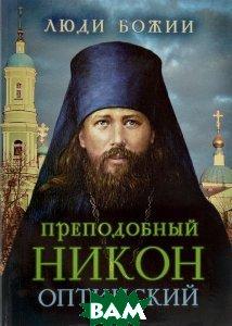 Купить Преподобный Никон Оптинский, Издательство Сретенского монастыря, 978-5-7533-1124-5