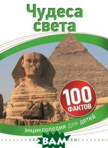 Купить Чудеса света (100 фактов), РОСМЭН, Гибберт Адам, 978-5-353-07783-1