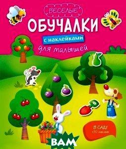 Купить В саду (изд. 2016 г. ), ЭКСМО, 978-5-699-66607-2