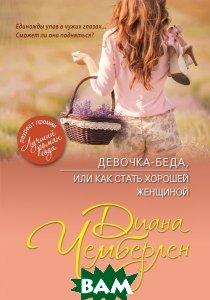 Купить Девочка-беда. или Как стать хорошей женщиной, ЭКСМО, Диана Чемберлен, 978-5-699-87065-3