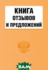 Купить Книга отзывов и предложений, ЭКСМО, 978-5-699-87490-3