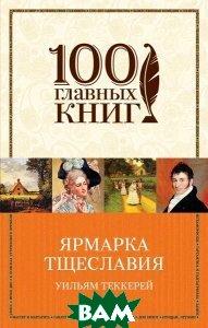 Купить Ярмарка Тщеславия, АЗБУКА, Уильям Теккерей, 978-5-389-12165-2