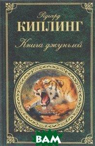 Купить Книга джунглей. Р. Киплинг, ЭКСМО, Киплинг Джозеф Редьярд, 978-5-389-00705-5