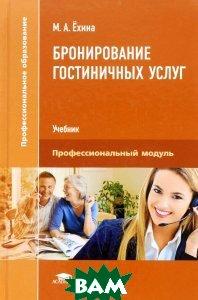 Купить Бронирование гостиничных услуг. Учебник, ACADEMIA, М. А. Ехина, 978-5-4468-2322-2
