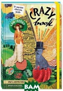 Купить Crazy book. Сумасшедшая книга для самовыражения, ЭКСМО, Ким Селлер, 978-5-699-94060-8