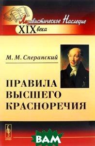 Купить Правила высшего красноречия, Книга по Требованию, М. М. Сперанский, 978-5-517-99929-0