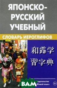 Купить Японско-русский учебный словарь иероглифов. Около 5 000 иероглифов, Живой язык, Н. И. Фельдман-Конрад, 978-5-8033-2446-1