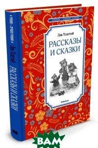 Купить Лев Толстой. Рассказы и сказки, Махаон, 978-5-389-10542-3