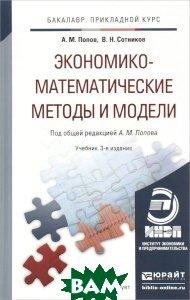Экономико-математические методы и модели. Учебник для прикладного бакалавриата