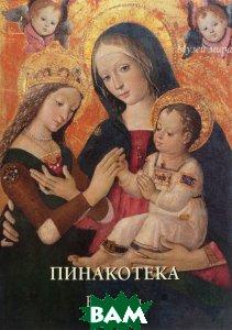 Купить Пинакотека. Ватикан, БЕЛЫЙ ГОРОД, Елена Милюгина, 978-5-7793-4721-1