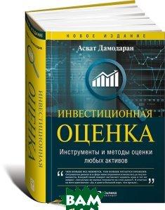 Купить Инвестиционная оценка. Инструменты и методы оценки любых активов, Альпина Паблишер, Асват Дамодаран, 978-5-9614-6650-8