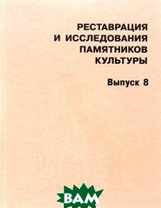 Реставрация и исследования памятников культуры. Выпуск 8