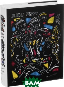 Купить Сказки матушки Гусыни, или Истории и сказки былых времен с поучениями, Азбука-Аттикус, Шарль Перро, 978-5-389-09066-8