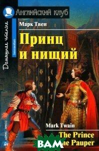 Купить Принц и нищий / The Prince and the Pauper, Айрис-пресс, Марк Твен, 978-5-8112-6651-7