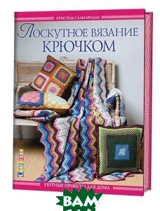 Купить Лоскутное вязание крючком. Уютные проекты для дома, Кристина, Контэнт, Кристель Сальгаролло, 978-5-91906-585-2