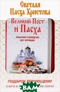 Святая Пасха Христова. Подарок верующему: книга Великий Пост и Пасха и 5 иерусалимских свечей