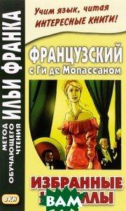 Купить Французский с Ги де Мопассаном. Избранные новеллы / Guy de Maupassant: Nouvelles, ВКН, 978-5-7873-1030-6