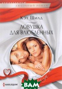 Купить Ловушка для влюбленных, ЦЕНТРПОЛИГРАФ, Кэт Шилд, 978-5-227-06707-4