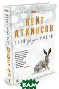 Купить Боги среди людей, АЗБУКА, Кейт Аткинсон, 978-5-389-11205-6