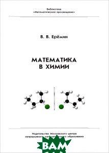 Купить Математика в химии, Московский центр непрерывного математического образования (МЦНМО), В. В. Ерёмин, 978-5-4439-0923-3
