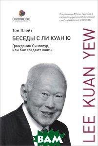 Купить Беседы с Ли Куан Ю. Гражданин Сингапур, или Как создают нации, Олимп-бизнес, Том Плейт, 978-5-9693-0324-9
