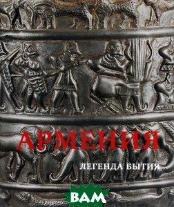 Армения. Легенда бытия. Страна, излучающая все круги истории. Каталог, ГИМ, 978-5-89076-327-3  - купить со скидкой