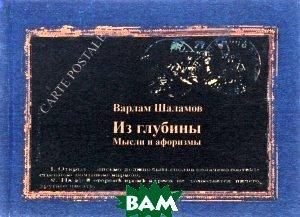 Купить Из глубины. Мысли и афоризмы, Летний сад, Варламов Шаламов, 978-5-98856-236-8