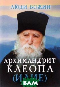 Купить Архимандрит Клеопа (Илие), Издательство Сретенского монастыря, 978-5-7533-1142-9