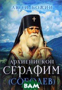 Купить Архиепископ Серафим (Соболев), Издательство Сретенского монастыря, 978-5-7533-1110-8
