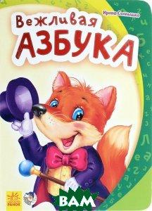 Купить Вежливая азбука, Ранок, Ирина Солнышко, 978-966-31-3924-1