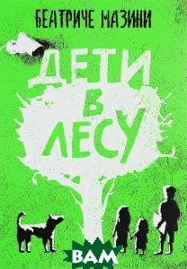 Купить Дети в лесу, Самокат, Беатричи Мазини, 978-5-91759-502-3