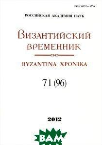 Купить Византийский временник / Byzantina xponika, Том 71 (96), 2012, Наука, 978-5-02-038034-9