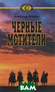 Черные мстители. Литературные римейки произведений классиков советской литературы