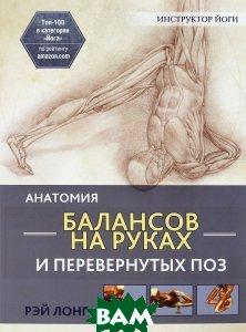 Купить Анатомия балансов на руках и перевернутых поз, ПОПУРРИ, Рэй Лонг, 978-985-15-2873-4