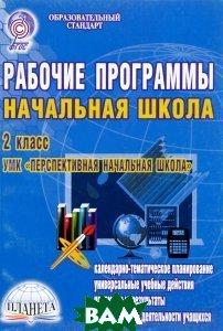 Рабочие программы. Начальная школа. 2 класс. УМК  Перспективная начальная школа