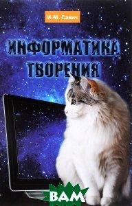 Купить Информатика творения, Гуманитарная Академия, И. М. Савич, 978-5-93762-121-4
