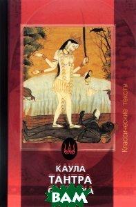 Купить Каула-тантра-санграха, АБВ, 978-5-906564-25-2