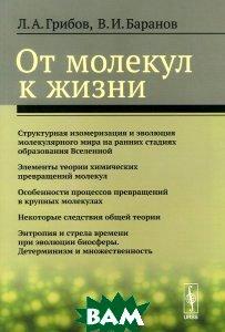 От молекул к жизни / Изд.стереотип.