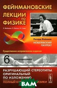 Купить Фейнмановские лекции по физике: Т.6: ЭЛЕКТРОДИНАМИКА. Пер. с англ. / Т.6. Изд.9, URSS, Фейнман Р., Лейтон Р., Сэндс М, 978-5-397-05342-6