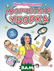 Купить Творческая уборка. 30 простых правил, АСТ, Инна Домашняя, 978-5-17-095501-5