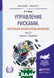 Управление рисками, системный анализ и моделирование в 3-х частях. Часть 3. Учебник и практикум для бакалавриата и магистратуры