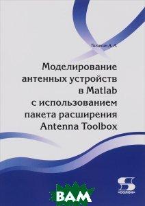 Купить Моделирование антенных устройств в Matlab с использованием пакета расширения Antenna Toolbox, Солон-Пресс, А. А. Типикин, 978-5-91359-197-5
