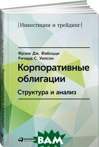 Купить Корпоративные облигации. Структура и анализ, Альпина Паблишер, Фрэнк Дж. Фабоцци, Ричард С. Уилсон, 978-5-9614-7087-1