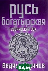 Купить Русь богатырская. Героический век, Алгоритм, Вадим Кожинов, 978-5-4438-0406-4